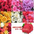 お好きな本数・カラーで選べるバラの花束 プチ (生花)お祝い・記念日・誕生日・フラワーギフト