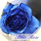 花束に追加用の青いバラです。