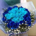 水色と青いバラの花束 ブルーファンタジー バラ10本&カスミ草、グリーン付きバラの花束 (生花)お祝い・記念日・誕生日・フラワーギフト