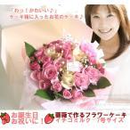 薔薇で作るフラワーケーキ ゴージャス7号 イチゴミルク お祝いに!(生花)(お祝い・記念日・誕生日・フラワーギフト)
