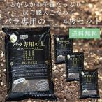 バラを育てる人のための「バラ専用の土」4袋セットならお得!