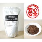 ミラクルニーム肥料1kg(天然植物性有機肥料) ニーム粉状(ガーデニング)(あすつく対象品)