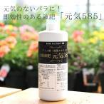バラ専用有機液肥 元気585 1000cc(元気くん) by ROSE FACTORY(ガーデニング)(あすつく対象品)