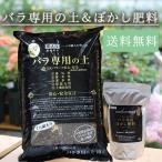 NEW!バラ専用の土1袋とぼかし肥料1kgセット (メーカー直送のため同梱不可)