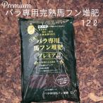 バラ専用 完熟馬フン堆肥 プレミアム by ROSE FACTORY