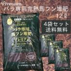 バラ専用 完熟馬フン堆肥 プレミアム 4袋セット by ROSE FACTORY (メーカー直送)(出荷日限定)(同梱不可)