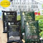 バラ専用の土12リットル2袋&バラ専用の完熟馬フン堆肥12リットル2袋の特別セット by ROSE FACTORY (メーカー直送)(出荷日限定)(同梱不可)