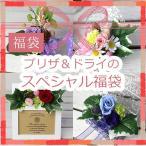 (福袋)お花たっぷりスペシャル福袋/おうちで楽しむプリザーブドフラワーとドライフラワー クリスマス ギフト ホームパーティ