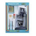 顕微鏡 子供 生物顕微鏡 ミザール 学習顕微鏡セット