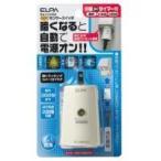 Yahoo!おしゃれな 雑貨 通販 ROSEY ROSEBA-T103SB あかりセンサースイッチ(照明)
