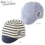 Yahoo! Yahoo!ショッピング(ヤフー ショッピング)紫外線対策グッズ 帽子 P9223 Bonchouchou ボンシュシュ キャップ帽子 46-48cm サックス・P9223S (ベビーその他)