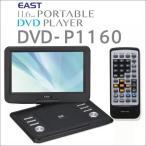 EAST 11.6型P-DVD(充電式) DVD-P1160(DVDレコーダー・プレーヤー・HDDレコーダー)