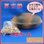 萬古(ばんこ)焼 レンジで石焼きいも(調理用品)