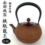 ショッピング南部鉄瓶 南部鉄器 鉄瓶 龍王(銅蓋仕様) 0.8L(食器)