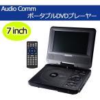 AudioComm ポータブルDVDプレーヤー 7インチ DVDP-372Z(DVDレコーダー・プレーヤー・HDDレコーダー)