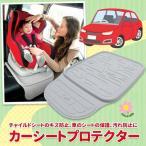座席保護シート シートカバー かわいい チャイルドシート  リトルプリンセス 車内用品 カーシートプロテクター