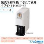 精米機 家庭用 圧力式 自宅用 小型 日本製 無洗米精米機 つきたて風味 ホワイト 2〜5合