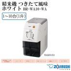 精米機 圧力式 自宅用 小型 家庭用 精米機 つきたて風味 ホワイト 1〜10合(1升)