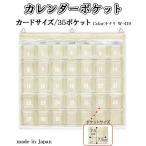 薬飲み忘れ防止カレンダー  カレンダーポケット Sサイズ キナリ
