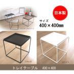 横机 おしゃれ インテリア モダン トレイテーブル サイドテーブル 400×400mm