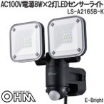 Yahoo!おしゃれな 雑貨 通販 ROSEY ROSEOHM E-Bright AC100V電源8W×2灯LEDセンサーライト LS-A2165B-K(照明)