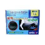 ユニカー工業 プチシートカバー LL BK BS-016(カー・自転車)