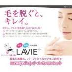 人気の美容グッズ IPL光脱毛器 LAVIE(ラヴィ) オールインワンセット (美容・健康家電)