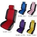 自動車座席カバー 車の座席カバー 座席シートカバー エプロンタイプ  軽自動車〜ミニバン