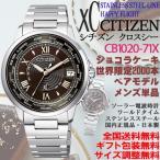 クロスシー xC シチズン CITIZEN ショコラケーキ 世界限定2000本ペアモデル メンズ単品 ハッピーフライト 日本製 ソーラー電波 正規品 CB1020-71X