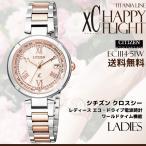 xC クロスシー CITIZEN シチズン 腕時計 レディース ティタニアライン ハッピーフライト エコドライブ 電波 チタン 日本製 EC1114-51W