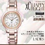 クロスシー XC シチズン CITIZEN 腕時計 ウォッチ レディース ティタニアライン ハッピーフライト ソーラー電波 正規品 EC1144-51C