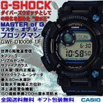 Gショック G-SHOCK 腕時計 ウォッチ トリプルセンサー NEWフロッグマン 電波ソーラー ブラック×ブルー CASIO カシオ 国内販売向け正規品 GWF-D1000B-1JF