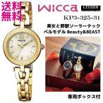 ウィッカ Wicca シチズン CITIZEN 限定モデル 2000本 美女と野獣 ソーラーテック ベルモデルBeauty&BEAST 腕時計 レディース KP3-325-31