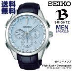 在庫品は土日祝も毎日発送 ブライツ BRIGHTZ セイコー SEIKO フライトエキスパート クロノグラフ 電波ソーラー 日本製 SAGA215