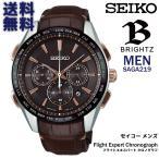 ブライツ BRIGHTZ セイコー SEIKO フライトエキスパート クロノグラフ 電波ソーラー メンズ 腕時計 日本製 SAGA219
