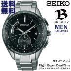 在庫品は土日祝も毎日発送 ブライツ BRIGHTZ セイコー SEIKO フライトエキスパート デュアルタイム 電波ソーラー 日本製 SAGA233