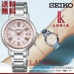 ルキア LUKIA セイコー SEIKO レディース 腕時計 ラッキーパスポート ソーラー電波ワールドタイム 純チタン ヌーディピンクダイアル 国内販売正規品 SSQV028