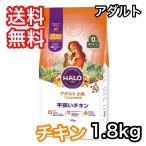 ハロー アダルト チキン1.8kg HALO 平飼いチキン ドッグフード 成犬 小粒 送料無料