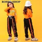 ロツソシヨツプ キッズ ダンス衣装 ヒップホップ HIPHOP 子供 トップス パンツ セットアップ 女の子 長袖 JAZZ DANCE ジャズダンス ステージ衣装 練習着