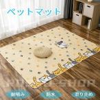 ペットマット カーペット ラグ マット 耐噛み 吸水 洗える 滑らない 犬 猫 床 フローリング フロアマット ひっかき防止 純綿 ウォッシャブル 吸着マット 絨毯