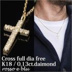 メンズ ネックレス 十字架 クロス 18K 18金 ゴールド