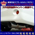 【送料無料】ロッソモデロ CHALLENGE ヴォクシー ノア マフラー AZR60G 安心の車検対応品・証明書付!!