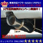 【送料無料】ロッソモデロ CHALLENGE ワゴンR マフラー MC21S MC22S RR ターボ  安心の車検対応品・証明書付!!