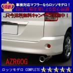 【送料無料】ロッソモデロ  COMPLETE ヴォクシー ノア マフラー AZR60G 安心の車検対応品・証明書付!!