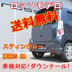 【送料無料】ロッソモデロ ダウンテール ALONZA スティングレー マフラー MH23S NA 安心の車検対応品・証明書付!!