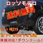 【送料無料】ロッソモデロ ダウンテール ALONZA ラパン マフラー HE21S ターボ 安心の車検対応品・証明書付!!