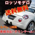 【送料無料】【車検対応】コペン マフラー L880K ダウンテール ALONZA ロッソモデロ