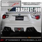 【新基準クリア】【送料無料】スバル BRZ マフラー ZC6 MT AT 共用 COLBASSO GT-FOUR ロッソモデロ  安全品質・車検対応