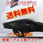 【送料無料】【新規準対応】 軽量 プリウス マフラー ロッソモデロ COLBASSO ZEEK-LH ZVW30 安心の車検対応品