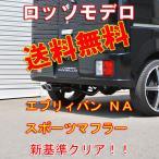 【送料無料】【新基準クリア】 エブリィバン DA64V マフラー NA AT 2WD COLBASSO Nail Two 安心の車検対応品!!